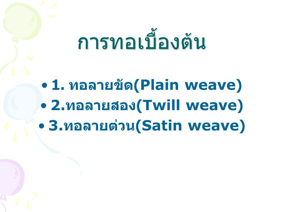 การทอเบื้องต้น 1. ทอลายขัด(Plain weave) 2.ทอลายสอง(Twill weave)