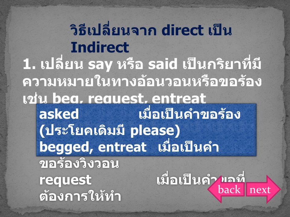 วิธีเปลี่ยนจาก direct เป็น Indirect