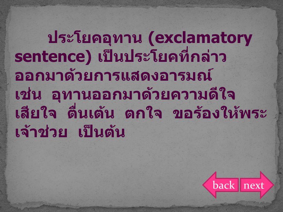 ประโยคอุทาน (exclamatory sentence) เป็นประโยคที่กล่าวออกมาด้วยการแสดงอารมณ์ เช่น อุทานออกมาด้วยความดีใจ เสียใจ ตื่นเต้น ตกใจ ขอร้องให้พระเจ้าช่วย เป็นต้น