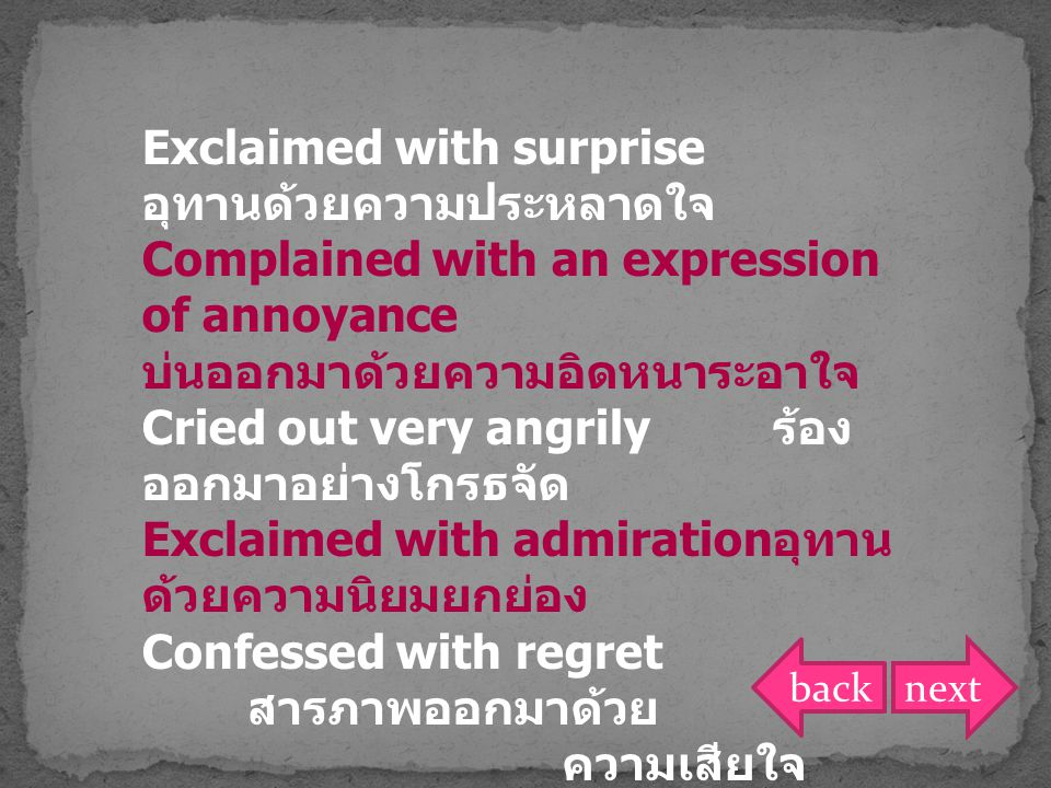 Exclaimed with surprise อุทานด้วยความประหลาดใจ