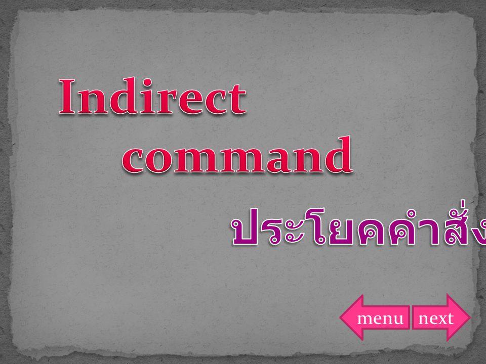 Indirect command ประโยคคำสั่ง menu next
