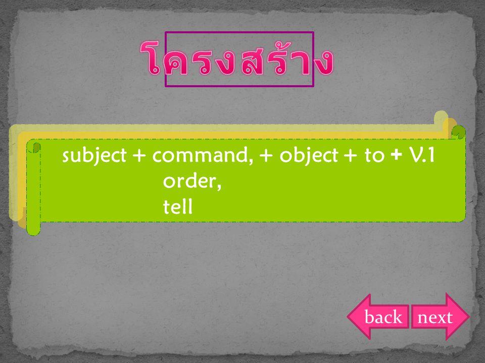 โครงสร้าง subject + command, + object + to + V.1 order, tell back next
