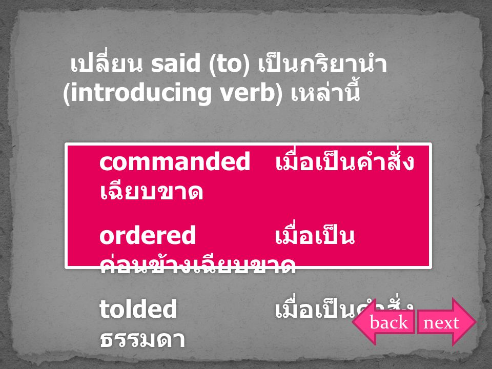 เปลี่ยน said (to) เป็นกริยานำ (introducing verb) เหล่านี้