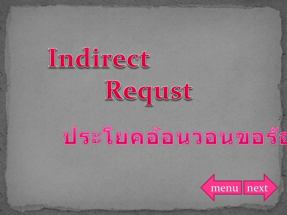 Indirect Requst ประโยคอ้อนวอนขอร้อง menu next