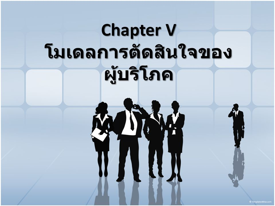 Chapter V โมเดลการตัดสินใจของผู้บริโภค