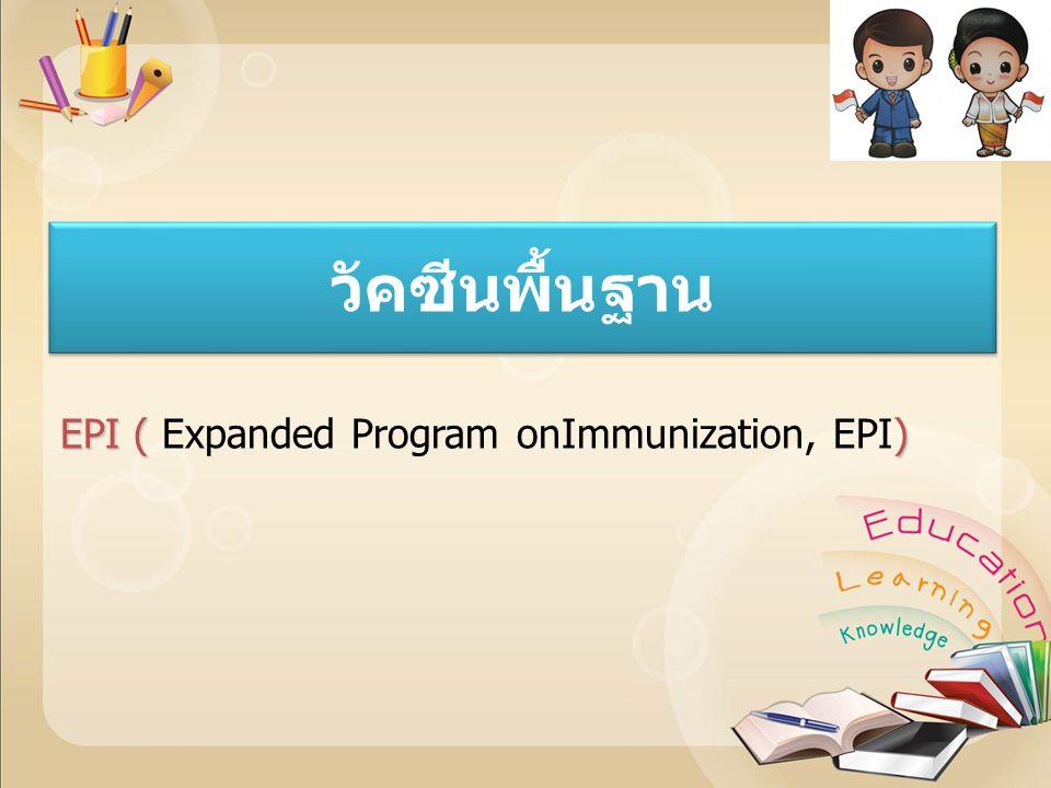 วัคซีนพื้นฐาน EPI ( Expanded Program onImmunization, EPI)
