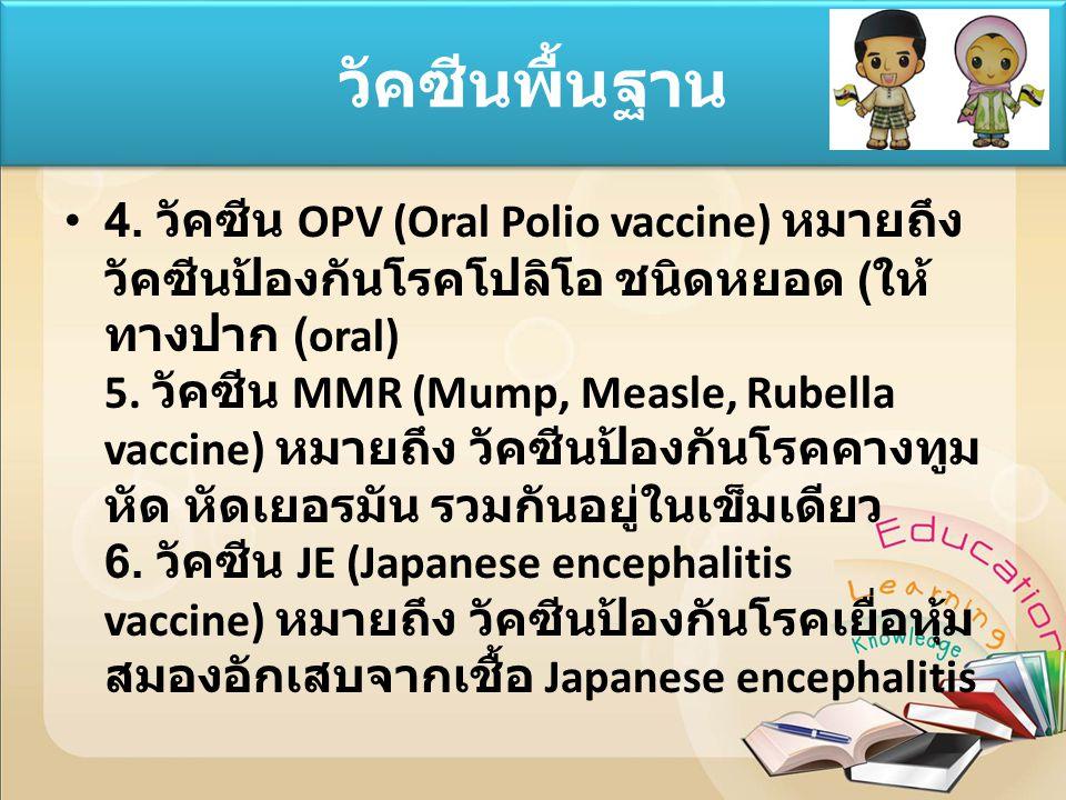 วัคซีนพื้นฐาน