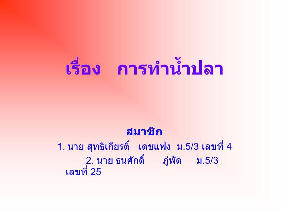 1. นาย สุทธิเกียรติ์ เดชแฟง ม.5/3 เลขที่ 4