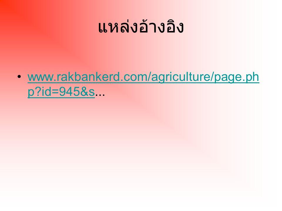 แหล่งอ้างอิง www.rakbankerd.com/agriculture/page.php id=945&s...