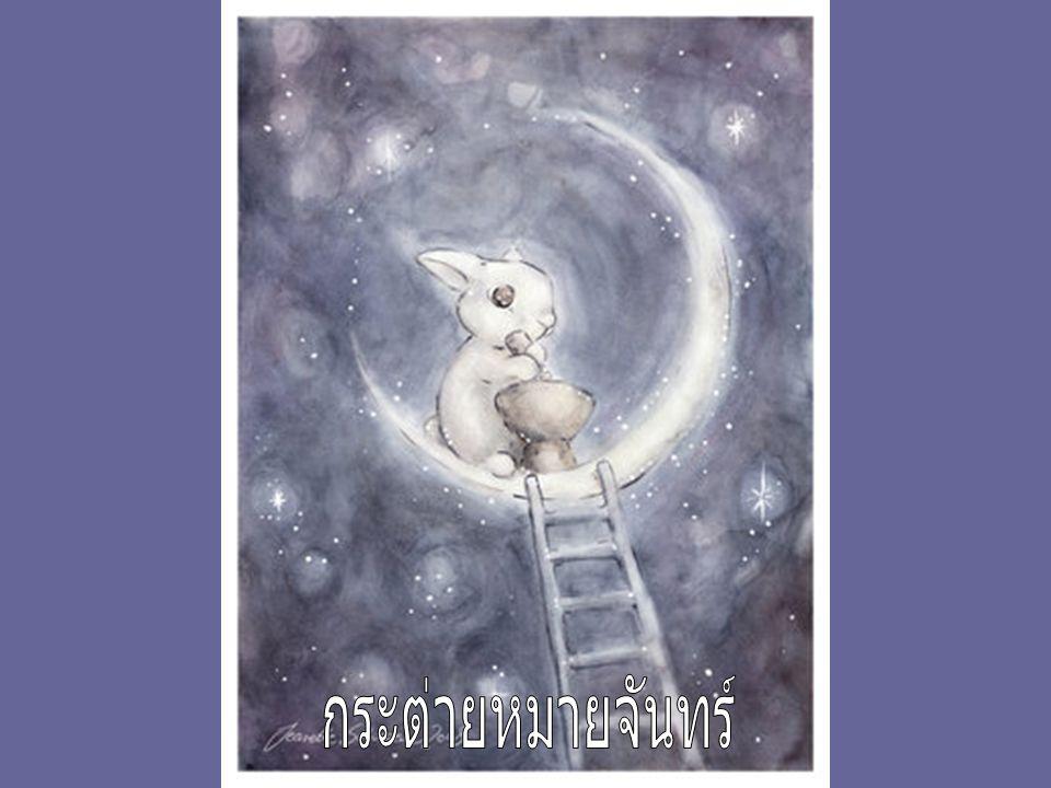 กระต่ายหมายจันทร์