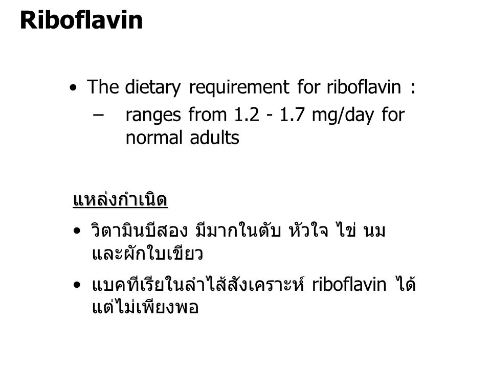 Riboflavin The dietary requirement for riboflavin :