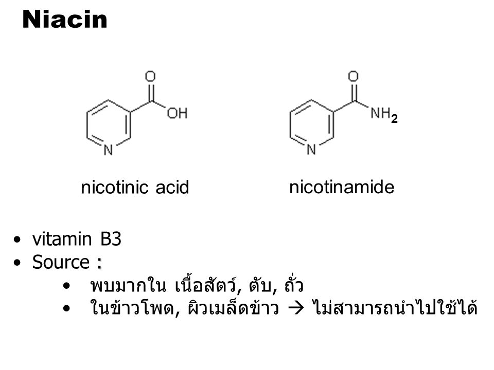 Niacin nicotinic acid nicotinamide vitamin B3 Source :