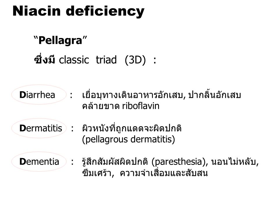 Niacin deficiency Pellagra ซึ่งมี classic triad (3D) :