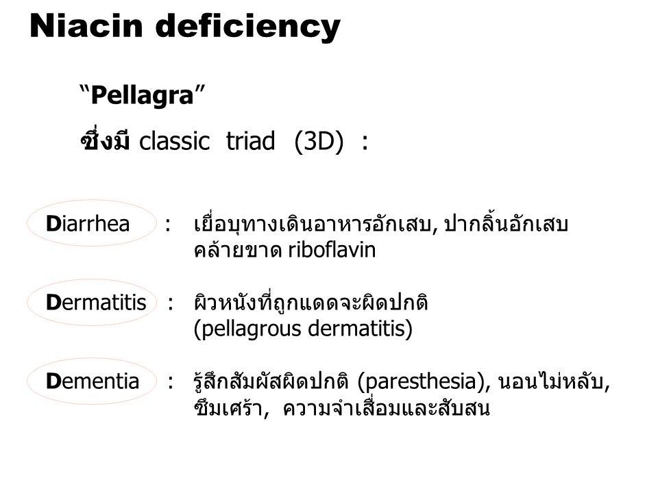 Niacin deficiency Pellagra ซึ่งมี classic triad (3D) :
