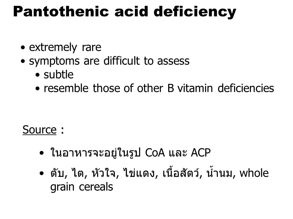 Pantothenic acid deficiency