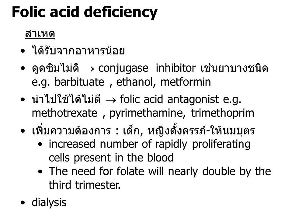 Folic acid deficiency สาเหตุ ได้รับจากอาหารน้อย