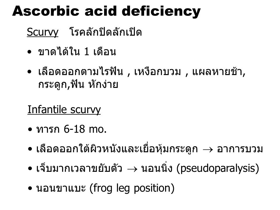 Ascorbic acid deficiency