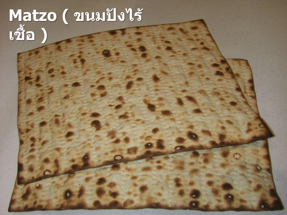 Matzo ( ขนมปังไร้เชื้อ )