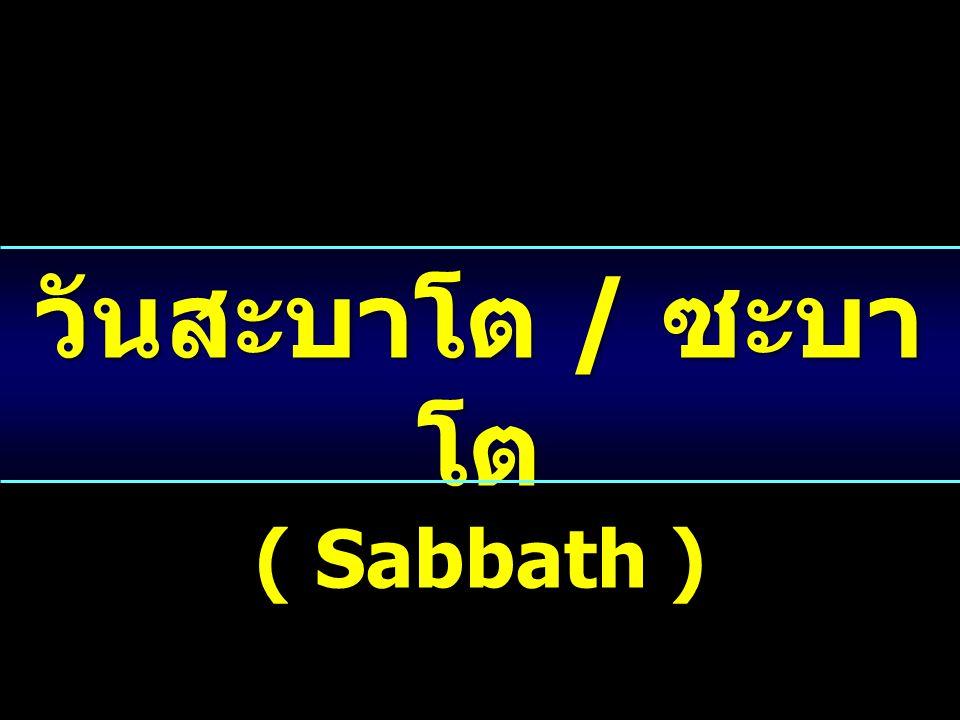 วันสะบาโต / ซะบาโต ( Sabbath )