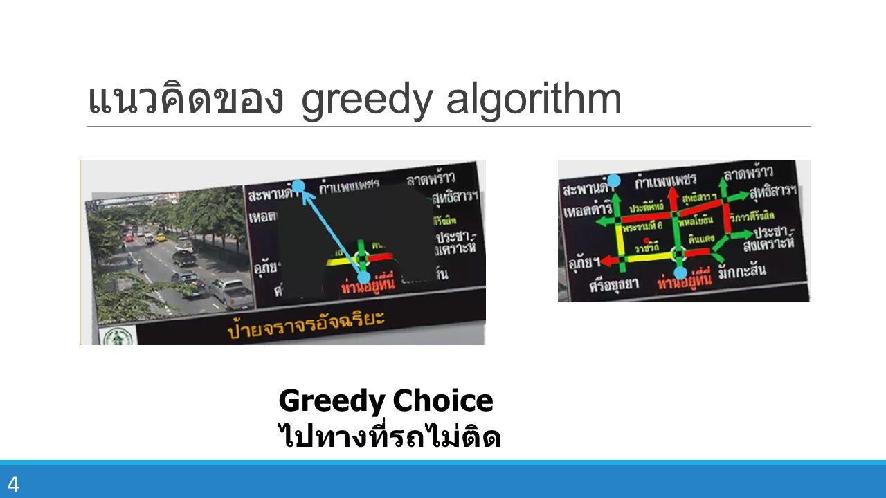 แนวคิดของ greedy algorithm