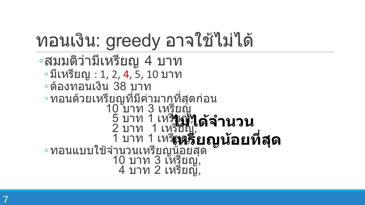ทอนเงิน: greedy อาจใช้ไม่ได้