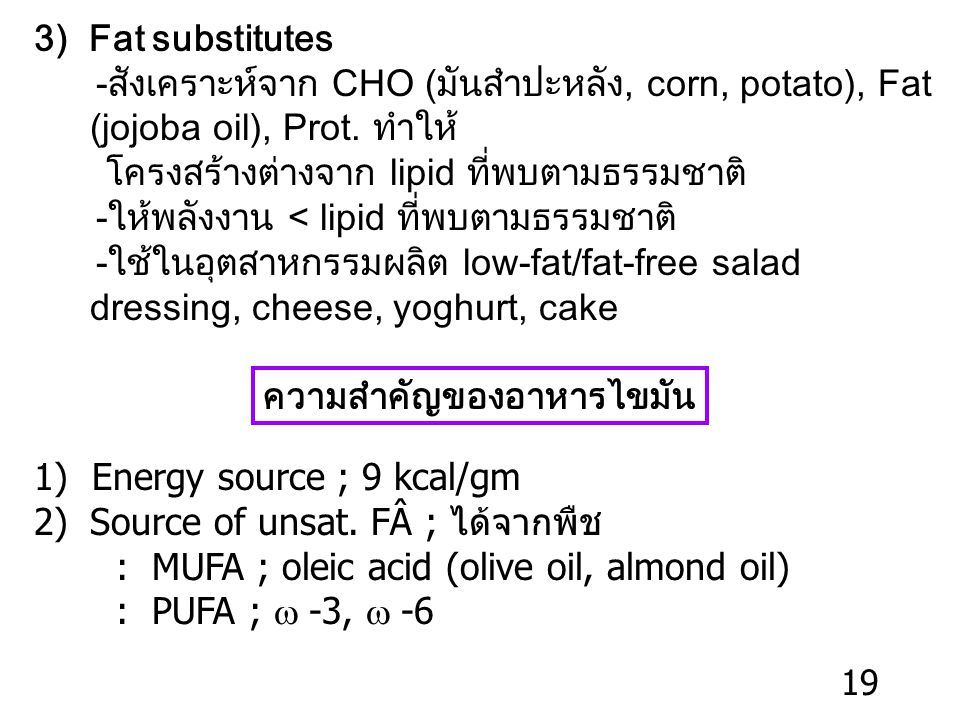 3) Fat substitutes -สังเคราะห์จาก CHO (มันสำปะหลัง, corn, potato), Fat (jojoba oil), Prot. ทำให้ โครงสร้างต่างจาก lipid ที่พบตามธรรมชาติ