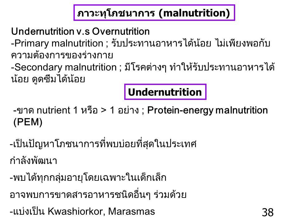 ภาวะทุโภชนาการ (malnutrition)