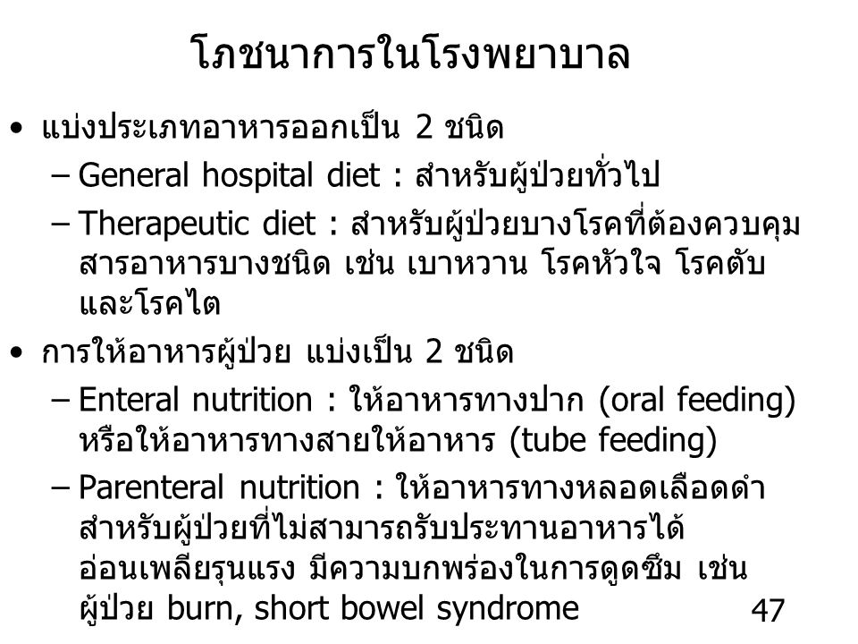 โภชนาการในโรงพยาบาล แบ่งประเภทอาหารออกเป็น 2 ชนิด