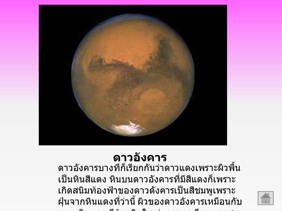 ดาวอังคาร
