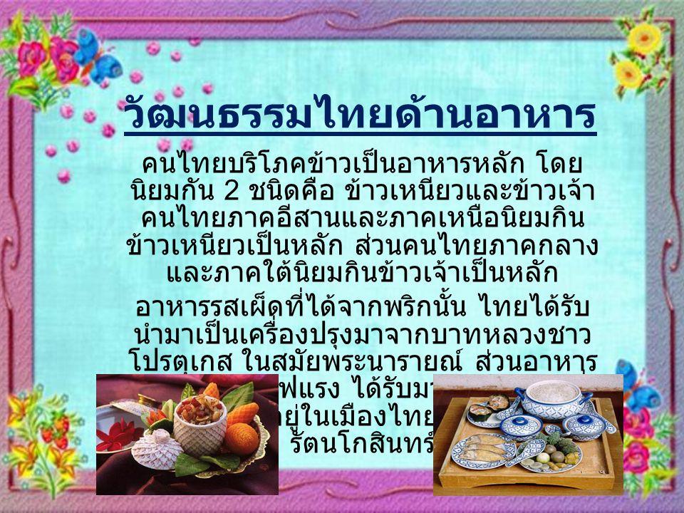 วัฒนธรรมไทยด้านอาหาร