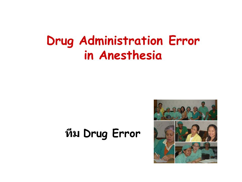 Drug Administration Error in Anesthesia