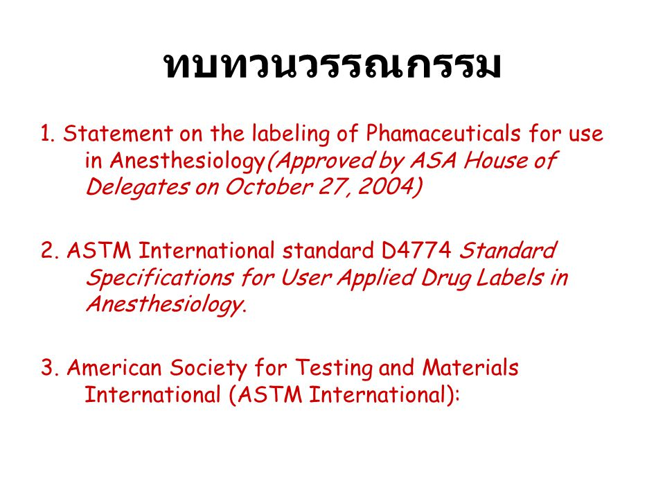 ทบทวนวรรณกรรม 1. Statement on the labeling of Phamaceuticals for use in Anesthesiology(Approved by ASA House of Delegates on October 27, 2004)