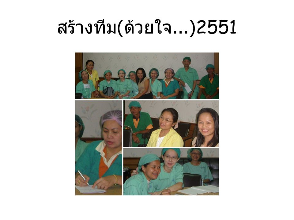 สร้างทีม(ด้วยใจ...)2551
