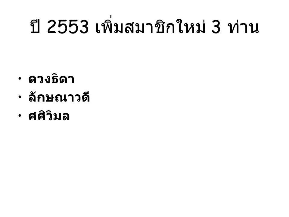 ปี 2553 เพิ่มสมาชิกใหม่ 3 ท่าน