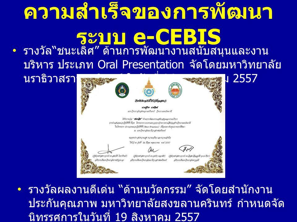 ความสำเร็จของการพัฒนาระบบ e-CEBIS