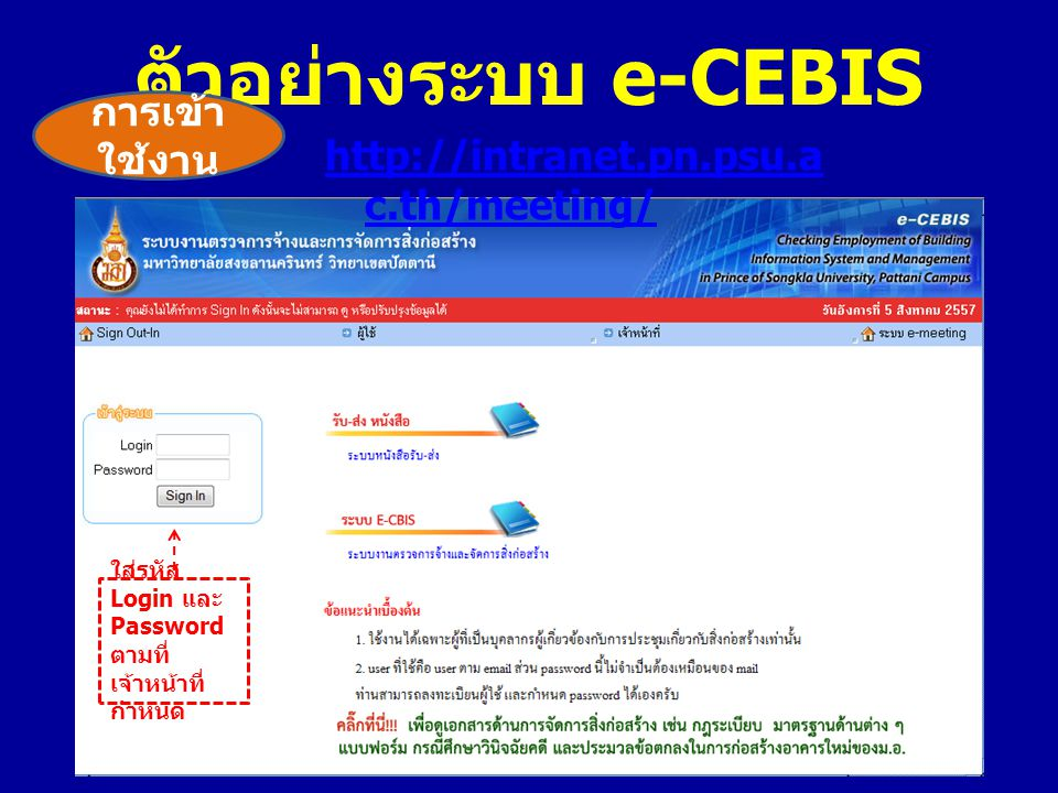 ตัวอย่างระบบ e-CEBIS http://intranet.pn.psu.ac.th/meeting/