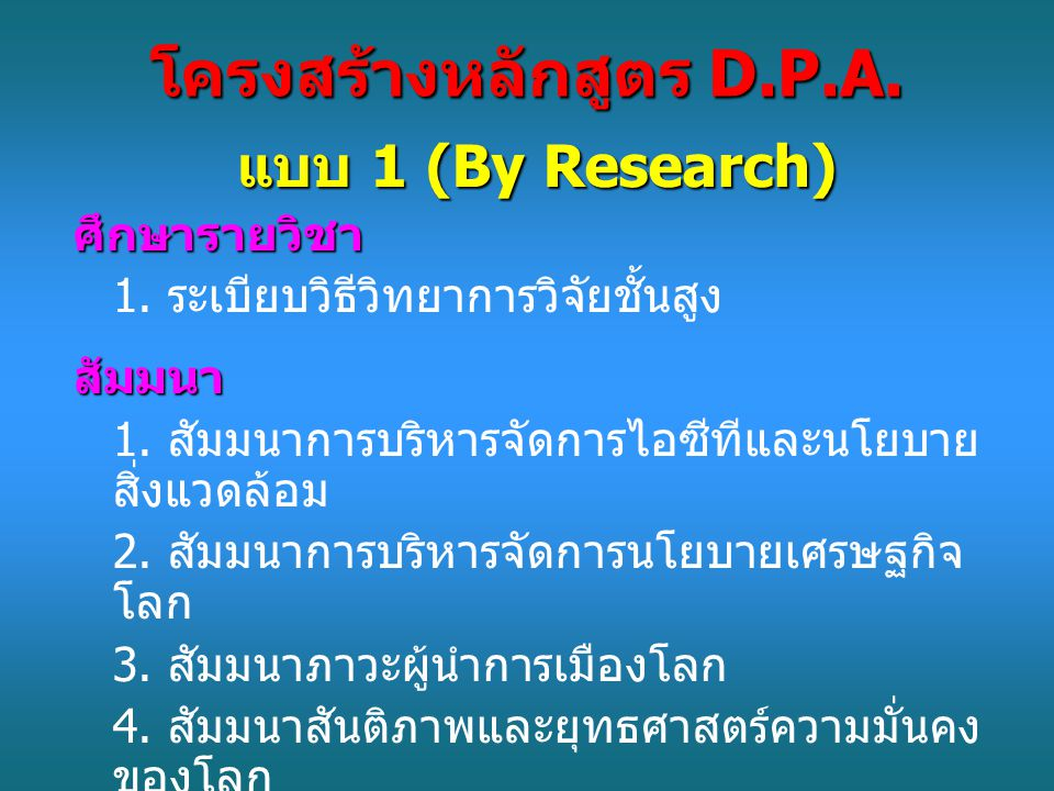 โครงสร้างหลักสูตร D.P.A.