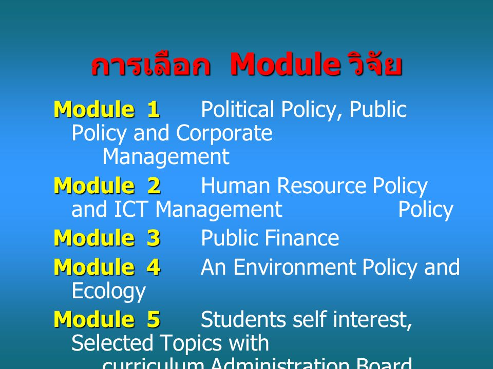 การเลือก Module วิจัย Module 1 Political Policy, Public Policy and Corporate Management.