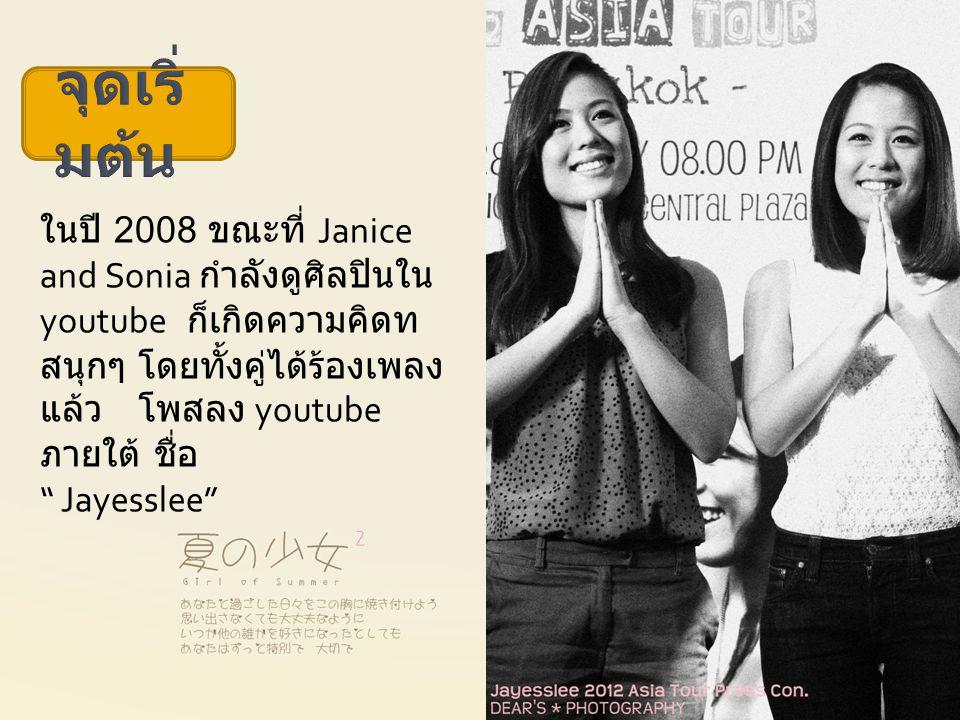 จุดเริ่มต้น ในปี 2008 ขณะที่ Janice and Sonia กำลังดูศิลปินใน youtube ก็เกิดความคิดทสนุกๆ โดยทั้งคู่ได้ร้องเพลงแล้ว โพสลง youtube ภายใต้ ชื่อ.