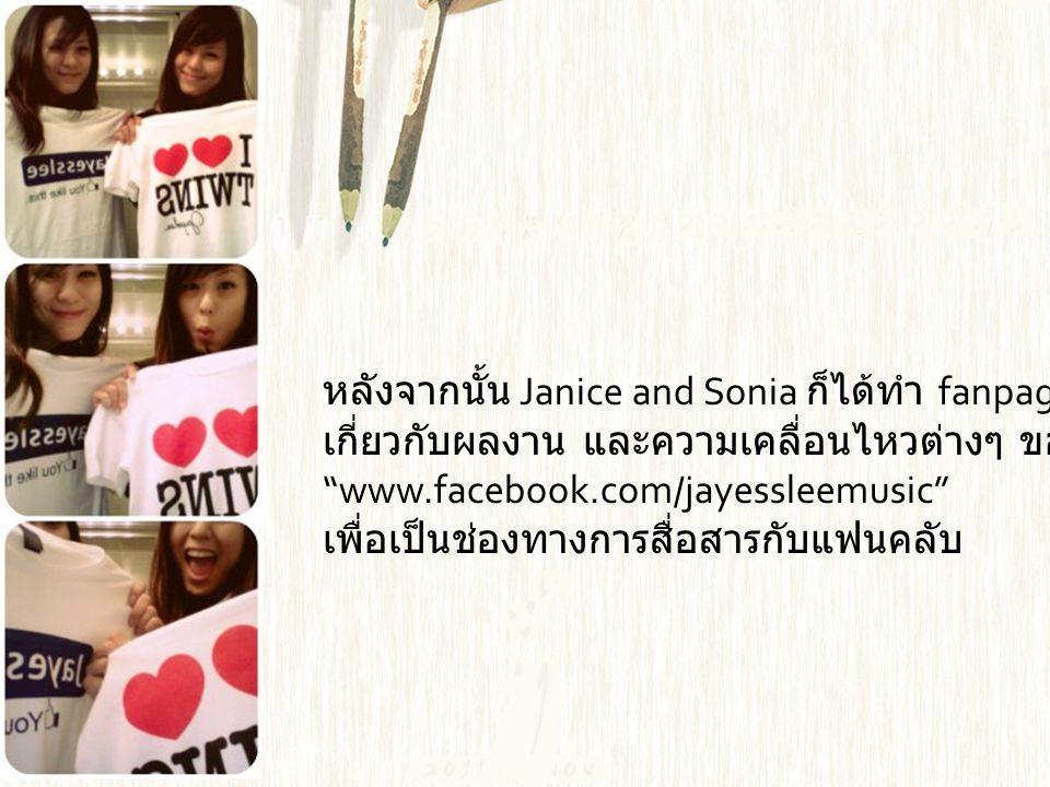 หลังจากนั้น Janice and Sonia ก็ได้ทำ fanpage
