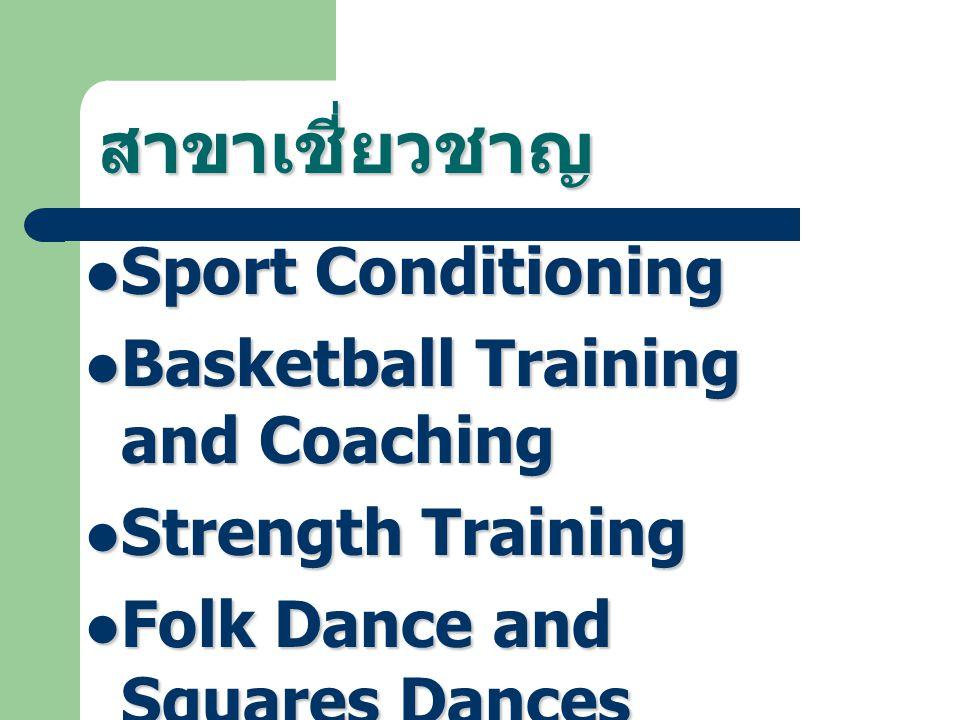 สาขาเชี่ยวชาญ Sport Conditioning Basketball Training and Coaching