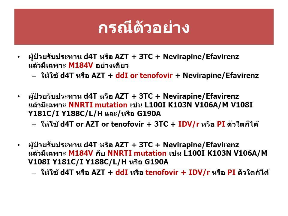 กรณีตัวอย่าง ผู้ป่วยรับประทาน d4T หรือ AZT + 3TC + Nevirapine/Efavirenz แล้วมีเฉพาะ M184V อย่างเดียว.