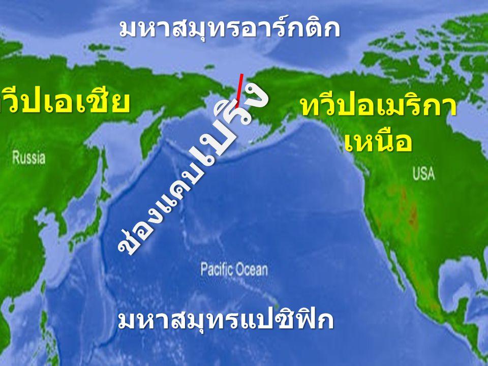 ทวีปเอเชีย ทวีปอเมริกาเหนือ ช่องแคบเบริง มหาสมุทรอาร์กติก