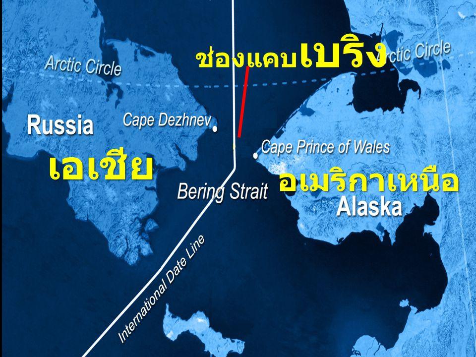 ช่องแคบเบริง เอเชีย อเมริกาเหนือ