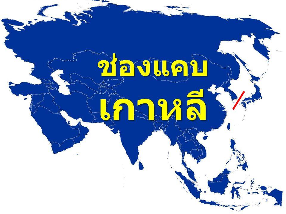 ช่องแคบเกาหลี