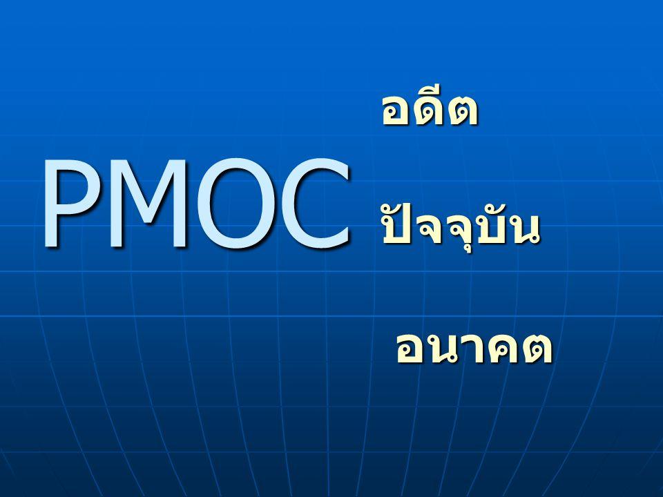 อดีต ปัจจุบัน อนาคต PMOC
