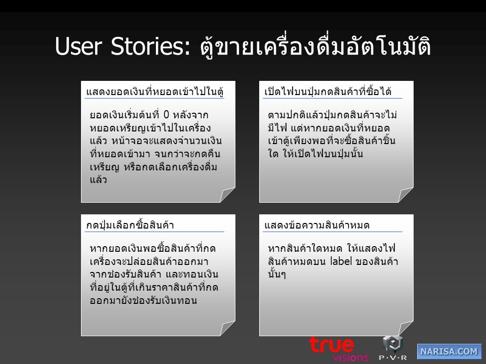 User Stories: ตู้ขายเครื่องดื่มอัตโนมัติ