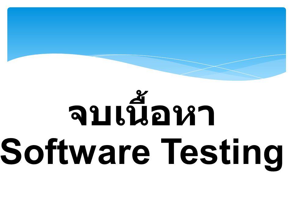 จบเนื้อหา Software Testing