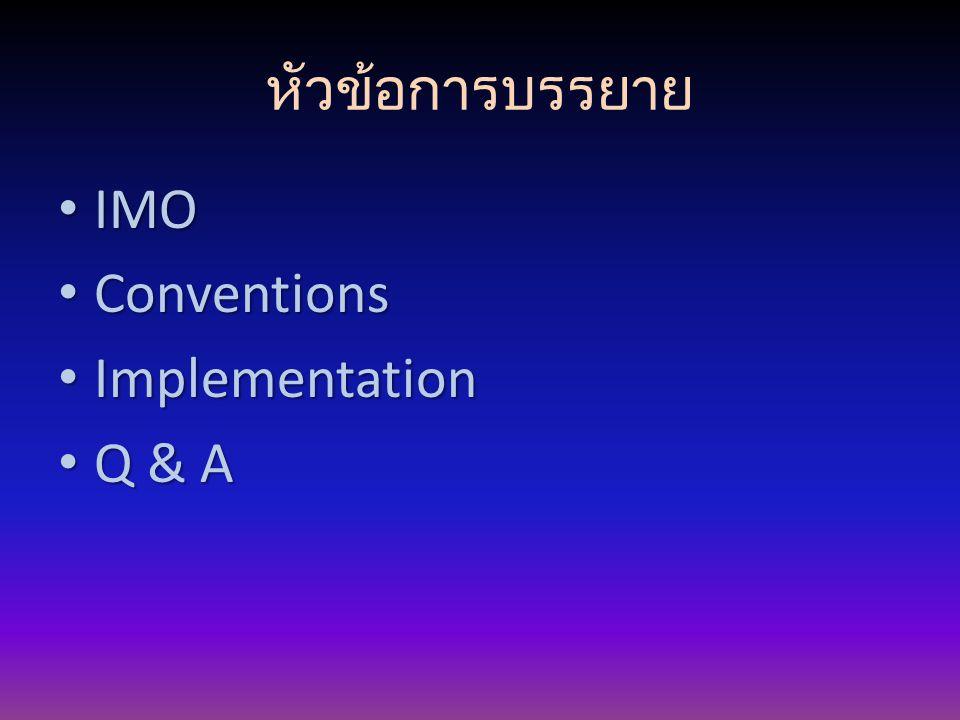 หัวข้อการบรรยาย IMO Conventions Implementation Q & A