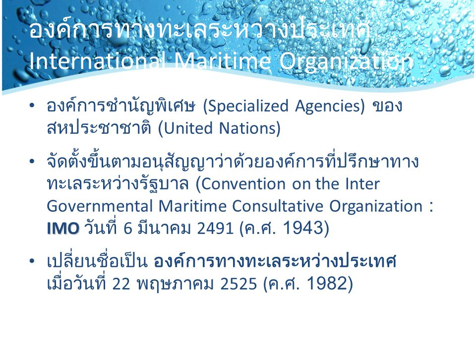 องค์การทางทะเลระหว่างประเทศ International Maritime Organization